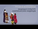 Минутная история Православная Аляска
