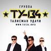 Группа «ТУ-134»  (official)
