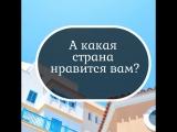 ТОП-10 самых популярных стран на Prian.ru