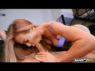 [bangbros] nicole aniston [любительское порно домашнее порно all sex, pov, blowjob, milf, mature]