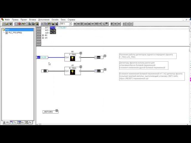CoDeSys 2.3 Урок 4 | Детекторы фронта F_TRIG, R_TRIG