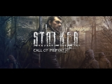 S.T.A.L.K.E.R. Call of Pripyat Часть 3 Путь в Припять
