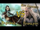 Кто сильнее Элронд VS Трандуил