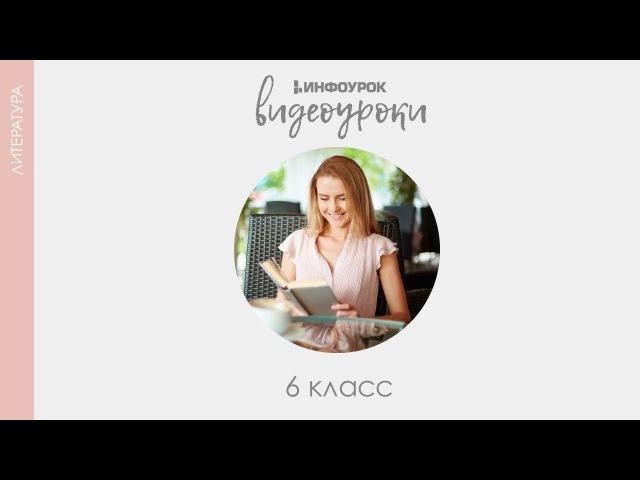 Легенды. Геродот. «Легенда об Арионе» | Русская литература 6 класс 7 | Инфоурок