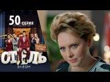 Отель Элеон - 8 серия 3 сезон 50 серия - комедия HD