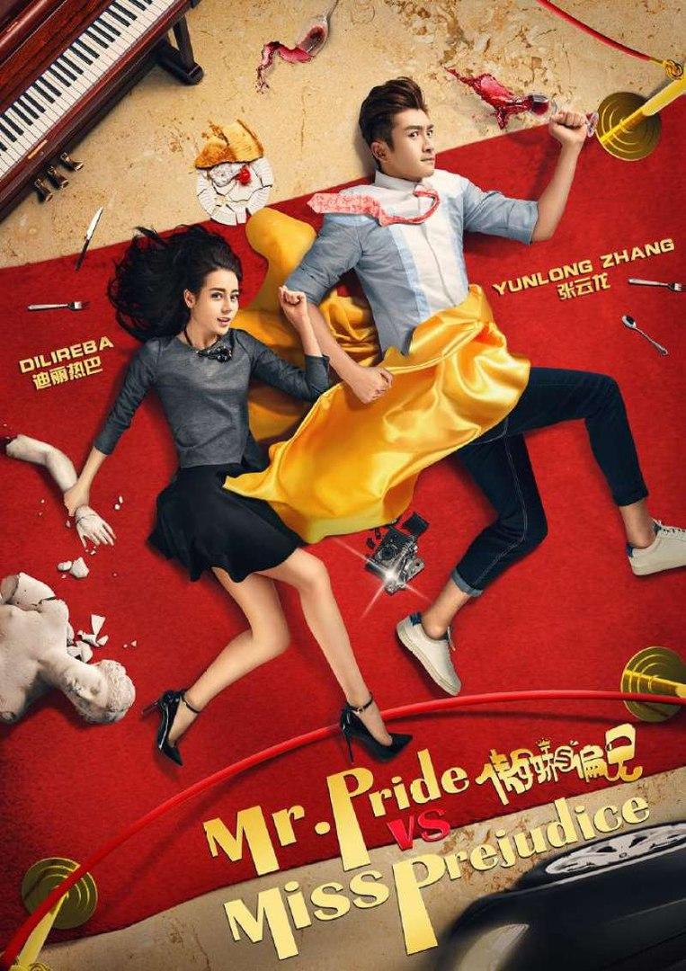 Mr. Pride VS Miss Prejudice (2017) / Г-н Гордост срещу г-ца Предразсъдъци X4EYyUxiFDE