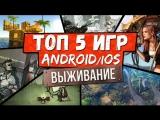 [KINATVIDEO: Лучшие игры Андроид, iOS, Онлайн игры] ТОП 5 ЛУЧШИЕ ИГРЫ на АНДРОИД и iOS про ВЫЖИВАНИЕ + Ссылки скачать