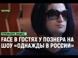 FACE в гостях у Познера на шоу «Однажды в России» [Рифмы и Панчи]