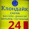 Сауна во Владимире - Клондайк