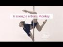 "6 заходов в ""Brass Monkey""   Учим с Kat's"