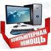Компьютерная помощь в СПб, ремонт, настройка ПК