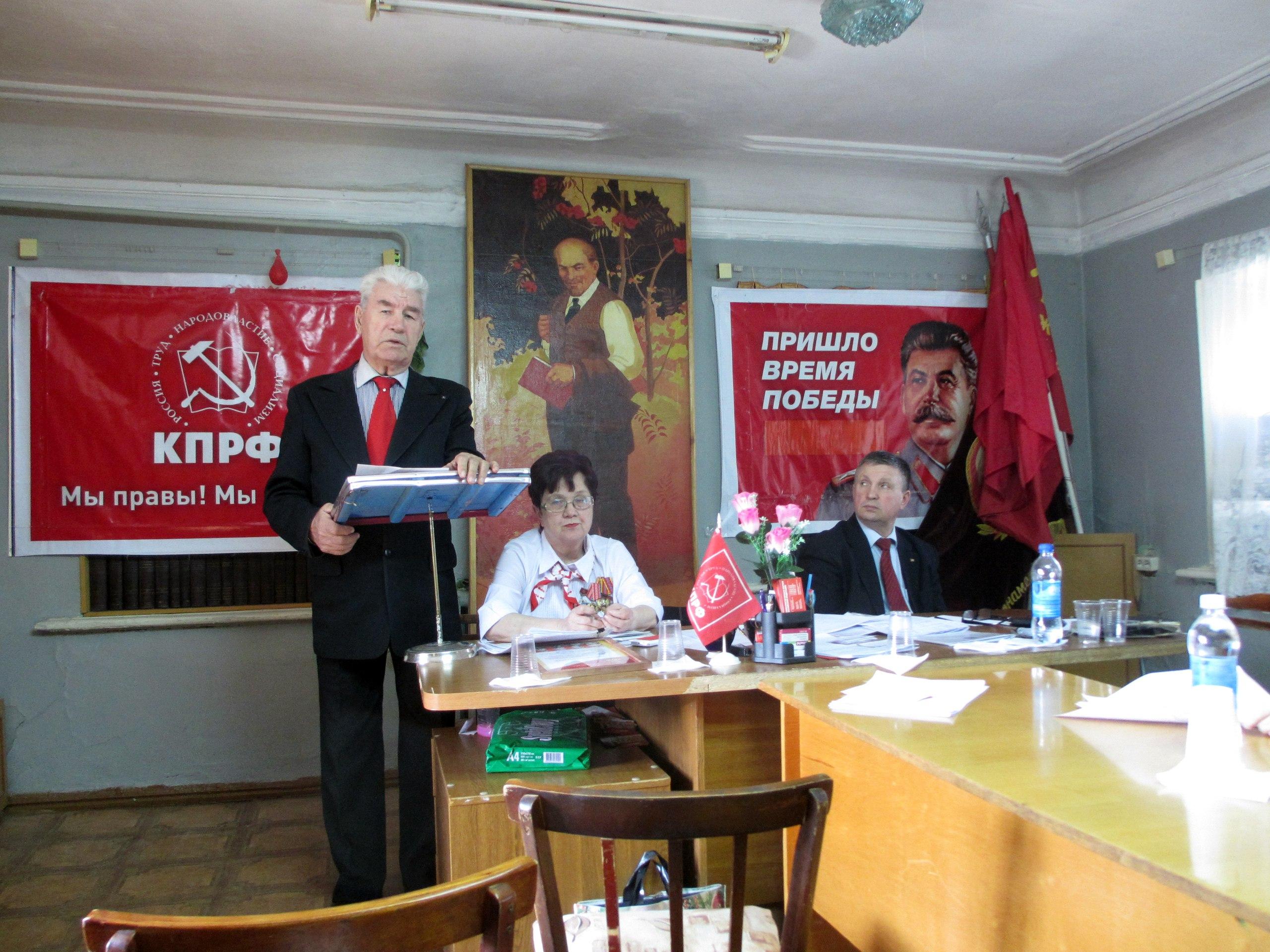 XXI отчётно-выборная конференция КПРФ Сызрань