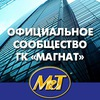 """Группа компаний """"Магнат"""""""