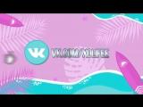 XO Life 3 сезон Бали