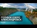 Полет над Голубым озером в г.Александровск, Пермский край. DJI Phantom 3 Advanced