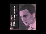 Жан Татлян поет свои песни (EP) - 1966