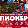 """Спортивно-экипировочный центр """"Пионер"""""""