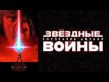 Звёздные войны Последние джедаи - Full HD Трейлер на русском (2017)