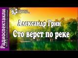 Александр Грин- Сто верст по реке #радиоспектакль