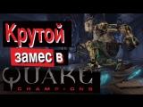 Крутой замес в Quake Champions (Режимы - Побоище, Обелиск, TDM)
