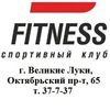 Фитнес клуб S-Fitness Великие Луки