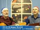 Дуэт ПИГМАЛИОН - 19.12.2014 17.30- МАРКТВ.РФ LIVE