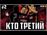 FIFA18 . Карьера Тренера за FC Барселона ! Предсезонный турнир! #2