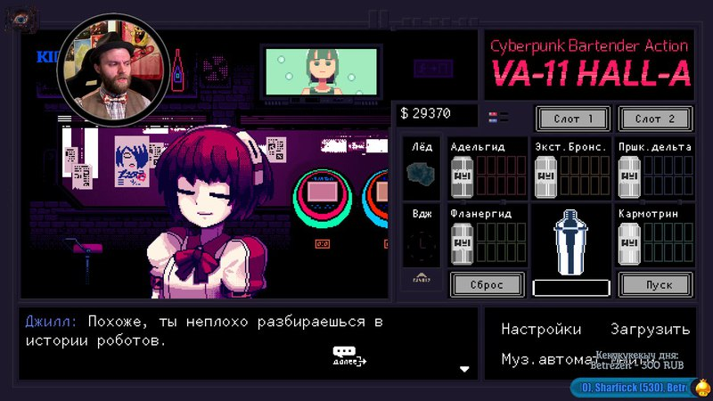 Стрим VA-11 Hall-A (part 13), 22.04.2018