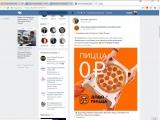 Итоги еженедельного розыгрыша пиццы от 23.04.18