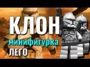 Клон Минифигурка Звездные Войны Обзор Минифигурки Лего клоны из Звездых Войн Clon...