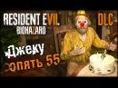 ОТМЕЧАЕМ ДР У БЕЙКЕРОВ DLC 55 й День Рождения Джека Resident Evil 7 BIOHAZARD Прохождение 16