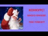 ВНИМАНИЕ! СПЕШИТЕ! Небывалый КОНКУРС  Подарки от  Деда Мороза и Символ 2018 года