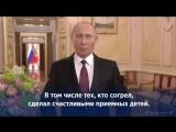 Поздравление Президента Владимира Путина с 8 марта!(2018) ( 360 X 640 ).mp4