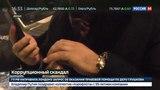 Новости на «Россия 24»  •  Прокуратура обвинила свердловских депутатов в коррупции