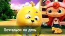 Дуда и Дада • 1 сезон • Серия 9 - Почтальон на день