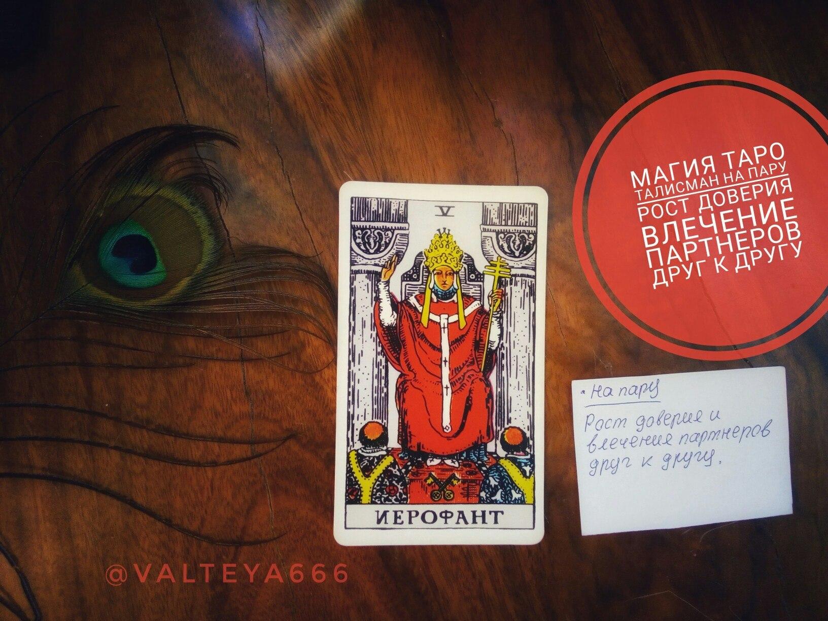 Хештег таро на   Салон Магии и мистики Елены Руденко ( Валтеи ). Киев ,тел: 0506251562  WwwL-2IEkpI