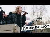Кандидат.doc: Собчак и свалка в Волоколамске [10/03/2018]