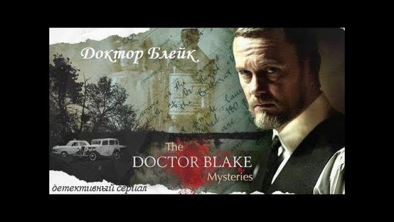 Доктор Блейк s02e04