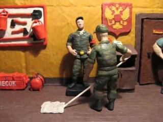 Пластилиновый мультфильм про армию Андрея Евтушенко