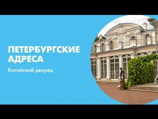 Петербургские адреса Китайский дворец