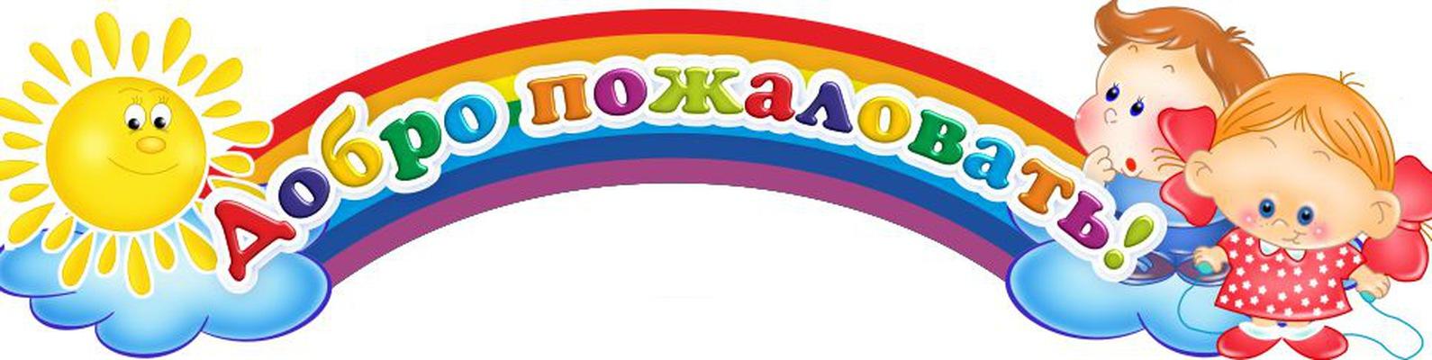 "Домашняя - МДОУ детский сад ""Дружба"" г.Нерехта"