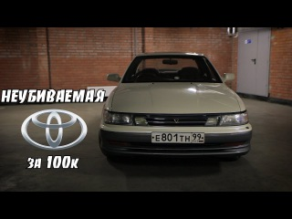 Идеальный первый авто за 100к. TOYOTA VISTA