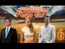 Шальной ангел - 6 серия (2008)