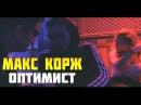 Макс Корж - Оптимист official video Малый повзрослел 2.0