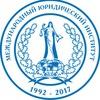 Международный юридический институт (МЮИ)