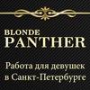 Работа для девушек в Санкт-Петербурге