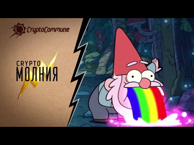 Предостережение от криптогномов из КриптоКоммуны Асики Байкал Обелиск Битмай
