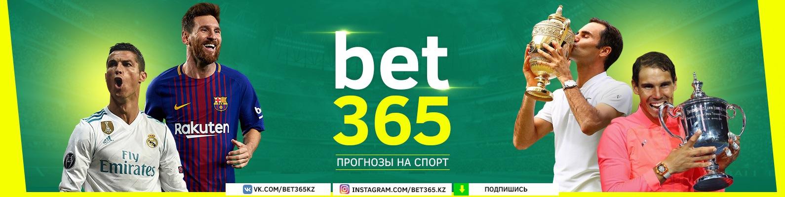 Спорт Прогнозы 365