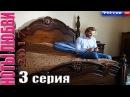 ПРЕМЬЕРА новинка 2017! НОТЫ ЛЮБВИ 3s (2017) Русские мелодрамы 2017 новинки, русские сериалы, фильмы