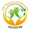 """ДДТ Красносельского района """"ЭКОЛОГИЯ"""""""